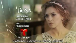 La Doña (Донья) - entrada [Telemundo HD] RUS SUB
