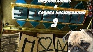 Шерлок Холмс и Собака Баскервилей серия 2-3