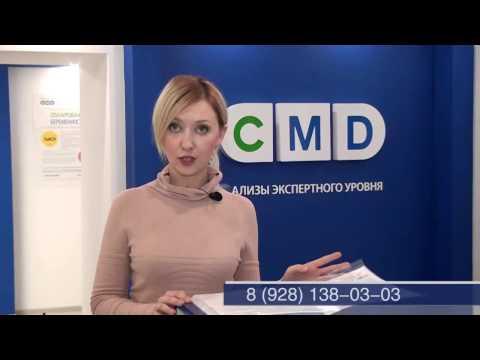 ЦМД (CMD-Волгодонск)