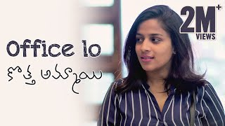 Office lo Kotha Ammai - New Girl @ Office || Mahathalli