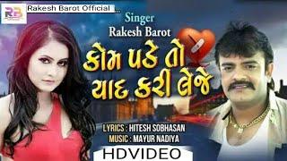 Rakesh Barot    Kom Pade To Yad Kari Leje    New Song 2019    HDVIDEO