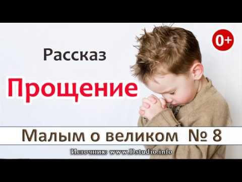 """""""Прощение"""" НОВЫЕ Рассказы 2019 - Малым о великом книга №8 МСЦ ЕХБ"""