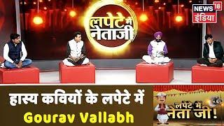 """हास्य कवियों के लपेटे में Congress का """"गौरव"""": Gourav Vallabh   Lapete Mein Netaji"""