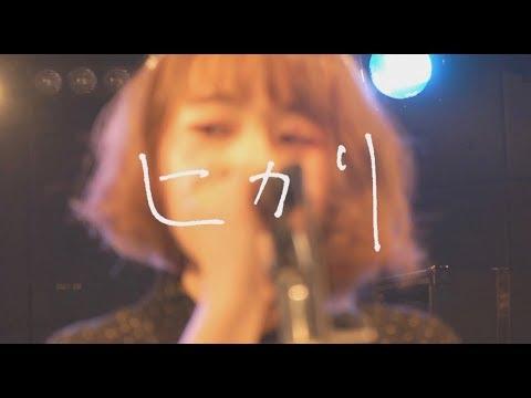 果歩 / ヒカリ(Music Video)