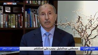مصطفى عبدالجليل يجيب على أسئلة جمهور حديث العرب
