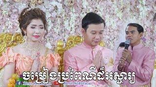 Khmer Wedding Song By Chan Sothy ចាន់ សុធី ក្នុងពិធីកាត់សក់ ពិរោះណាស់