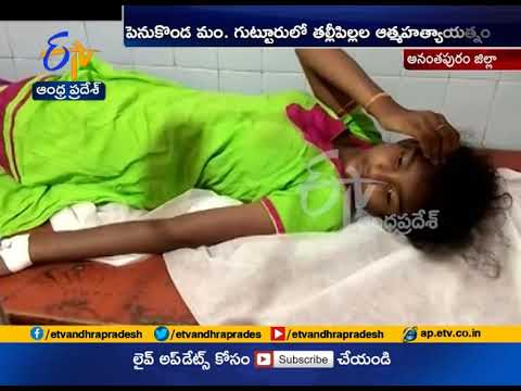 Mother Attempt Suicide with Seven Children in Anantapur