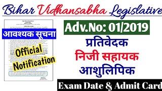 bihar vidhan sabha parishad vacancy 2019|How to Download