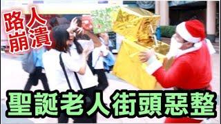 搞笑!街頭惡作劇!聖誕老人用禮物隨機攻擊路人!【聖誕節特別企劃】