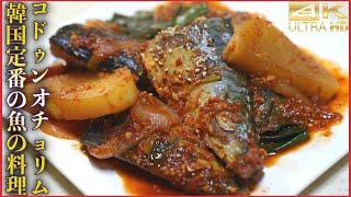 鯖の煮付け|KONKONTV【韓国料理】さんのレシピ書き起こし
