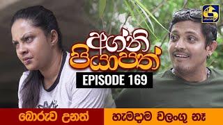 Agni Piyapath Episode 169 || අග්නි පියාපත්  ||  05th April 2021 Thumbnail