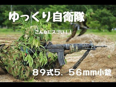 【ゆっくり自衛隊】第1回こんなにスゴい!【89式5.56mm小銃】