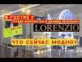 Поговорим о ДИЗАЙНЕ ИНТЕРЬЕРА - в гостях у Lorenzio студии