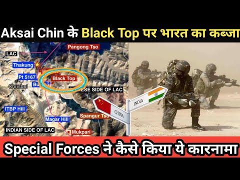 Black Top Captured by Special Forces India | India China LAC Update