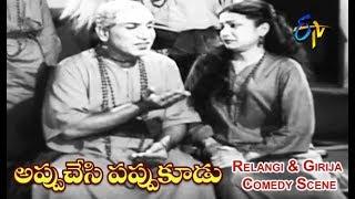 Relangi & Girija Comedy Scene | Appu Chesi Pappu Koodu | NTR | Savitri | Jamuna | ETV Cinema