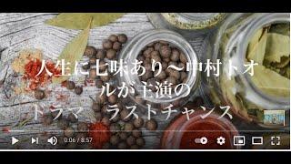 まとめ 人生に七味あり〜仲村トオルが主演のドラマ ラストチャンス チャ...