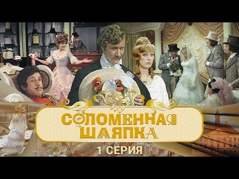 Соломенная Шляпка, 1 Серия | Советское кино