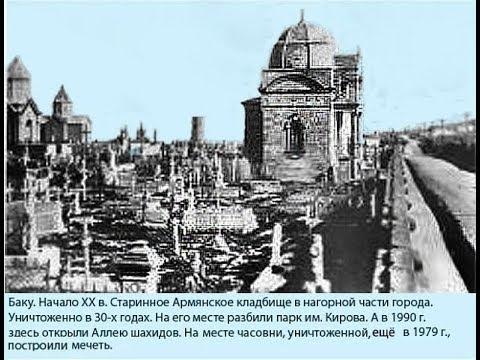 Армянское кладбище на месте Аллее Шахидов в начале ХХ века.