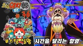 요괴워치2 원조 실황 공략 #36 금파, 은파 처치! 우파우파와 재 배틀 [부스팅TV] (요괴워치 2 원조 본가 3DS / Yo-kai Watch 2)