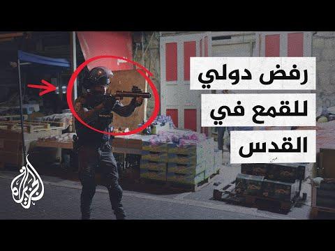 أبرز ردود الفعل الدولية والعربية حول اعتداءات المسجد الأقصى