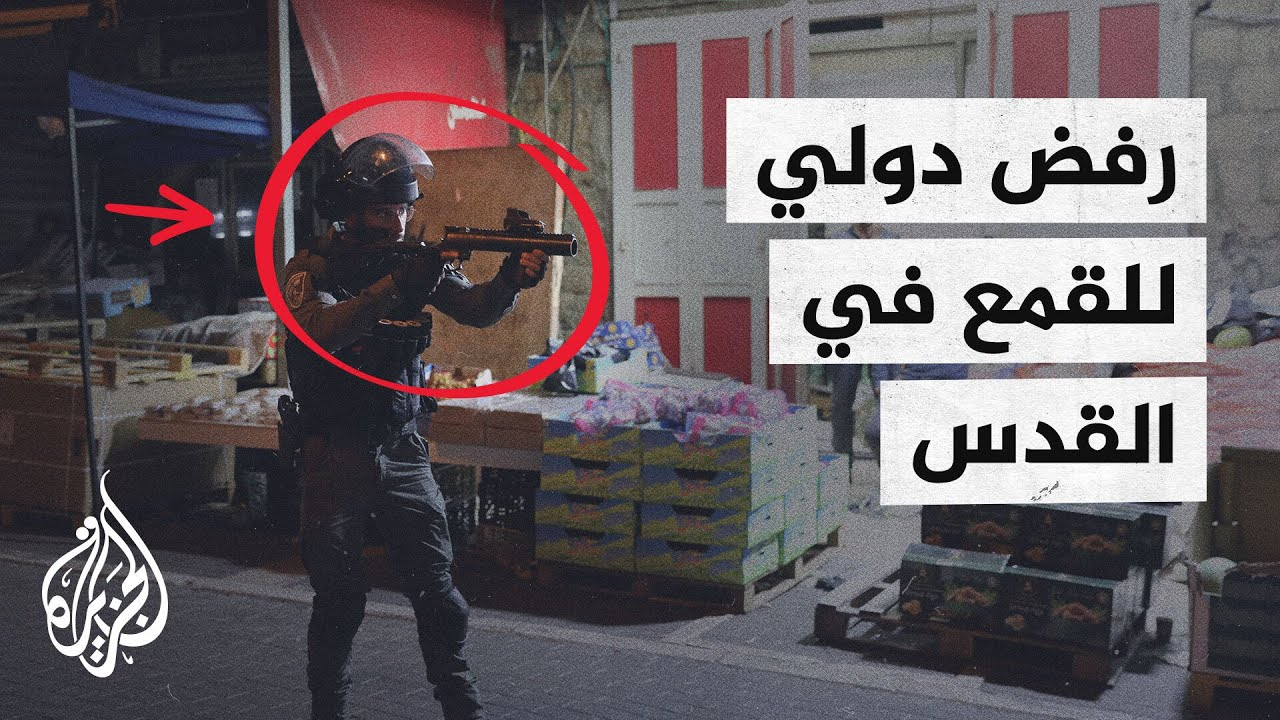 أبرز ردود الفعل الدولية والعربية حول اعتداءات المسجد الأقصى  - 12:58-2021 / 5 / 8