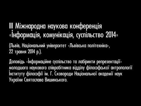 Святослав Вишинський — Інформаційне суспільство та лабіринти репрезентації (22.05.2014)
