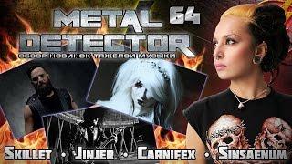 Metal Detector - Обзор новинок тяжелой музыки - #64