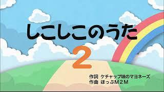 Download lagu 【ニコニコ】しこしこのうた2