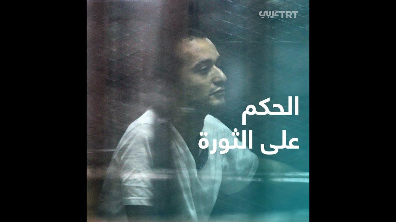 الحكم على أحمد دومة بالسجن 15 سنة