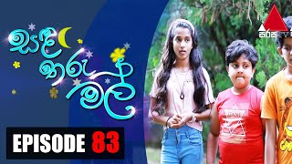 සඳ තරු මල් | Sanda Tharu Mal | Episode 83 | Sirasa TV Thumbnail