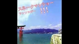 スネークマンショー・アンソロジー!!! 2004.