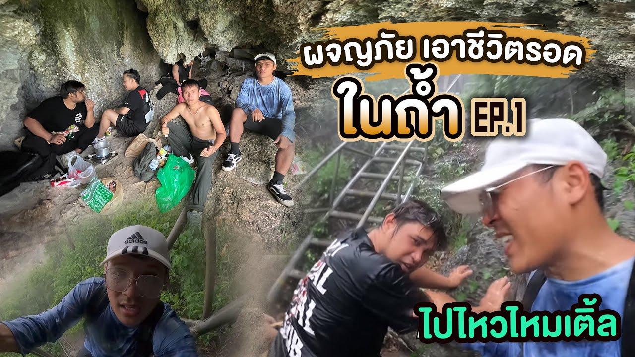 ผจญภัยงบ 100 บาท EP.1 เอาชีวิตรอดในถ้ำ | CLASSIC NU