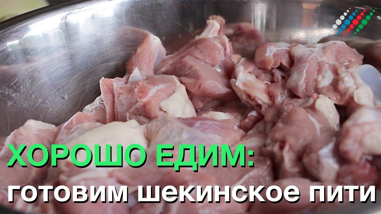 Хорошо Едим: готовим шекинское пити - YouTube
