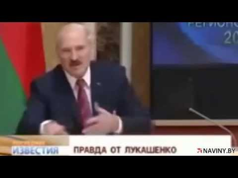 Приколы про Лукашенко -