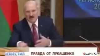 Лучшие афоризмы Лукашенко за 20 лет