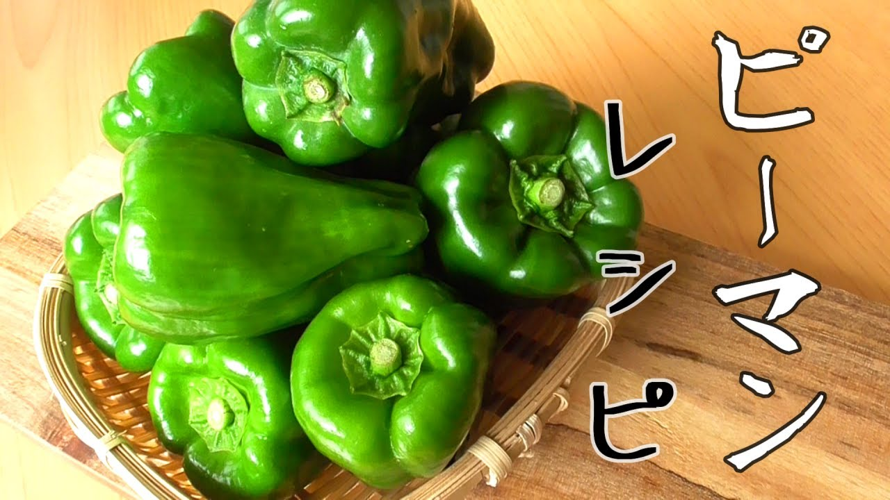 【ピーマンレシピ5選】簡単!時短!ピーマンレシピです