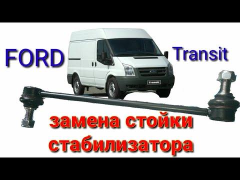 Замена стойки стабилизатора Ford Transit