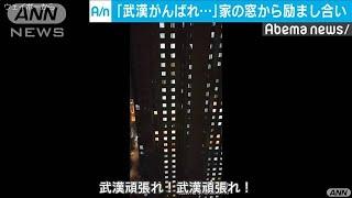「武漢がんばれ!」外出控え市民が窓から互いを激励(20/01/28)