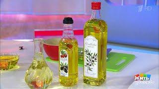 Жить здорово!  Оливковое масло - продукт для похудения. (18.04.2018)