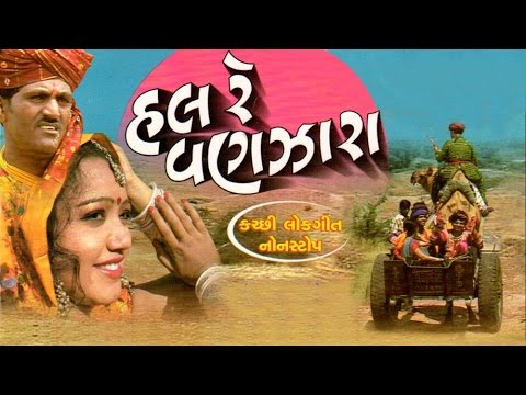 Hal Re Vanjara -  Awesome and Superhit Kutchi Lokgeet / Folk Songs - Non stop