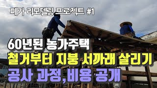 Korean Old Rural Timber House Remodeling Process