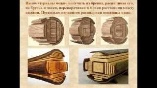 видео Пиломатериалы в Москве от производителя