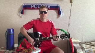 Песня футболиста сборной России по футболу после матча с Уэльсом ...