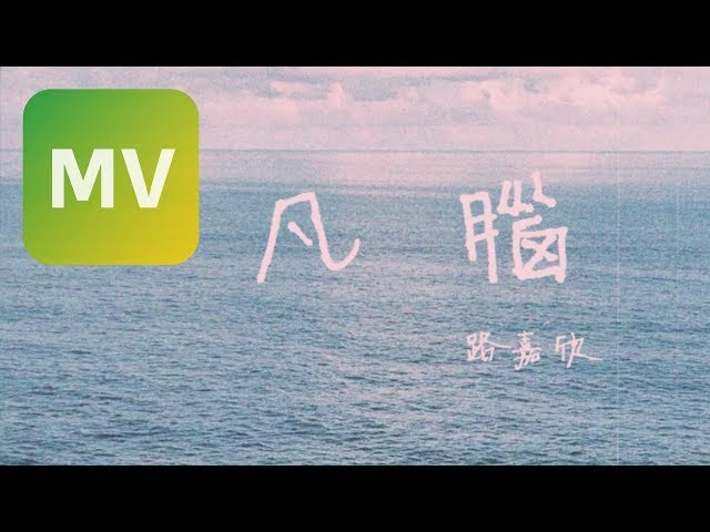 路嘉欣 Jozie Lu《凡腦 My So-called Worries》Official MV【HD】