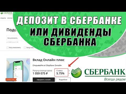 Депозит в Сбербанке или Дивиденды Сбербанка. Что же выгоднее вклад в Сбербанке или акции Сбербанка?