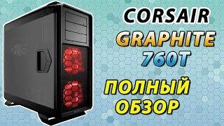 корпус (системный блок) Corsair 760T