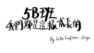 Publication Date: 2018-04-17 | Video Title: CYS|陳震夏中學 我們都是這樣成長的