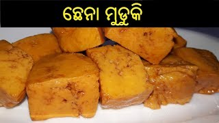 ଛେନା ମୁଡୁକି   Chenna Muduki   Chenna Muduki Recipe in Odia   Chena Murki Odisha   ODIA FOOD