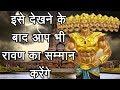 Ravana Facts Secrets and Truth रावण का हिला देने वाला सच जिसे सुन आप भी रावण का सम्मान करेंगे