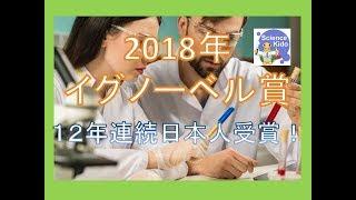 2018年イグノーベル賞一覧!12年連続日本人の受賞